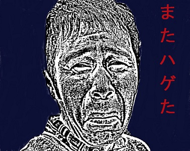 岡村隆史 悲しみ