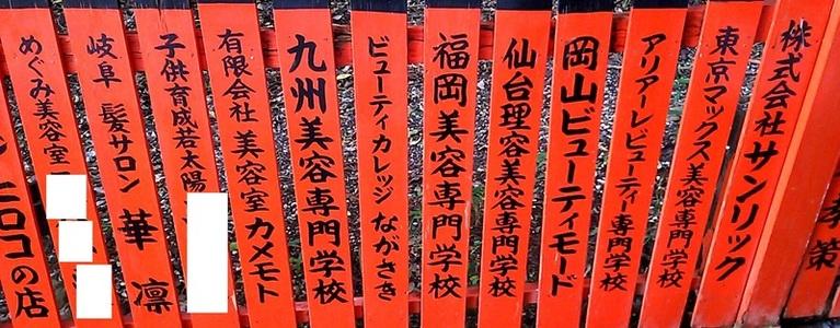 御髪神社の玉垣 専門学校