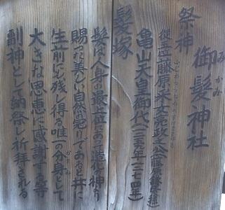 御髪神社 入口の立て看板