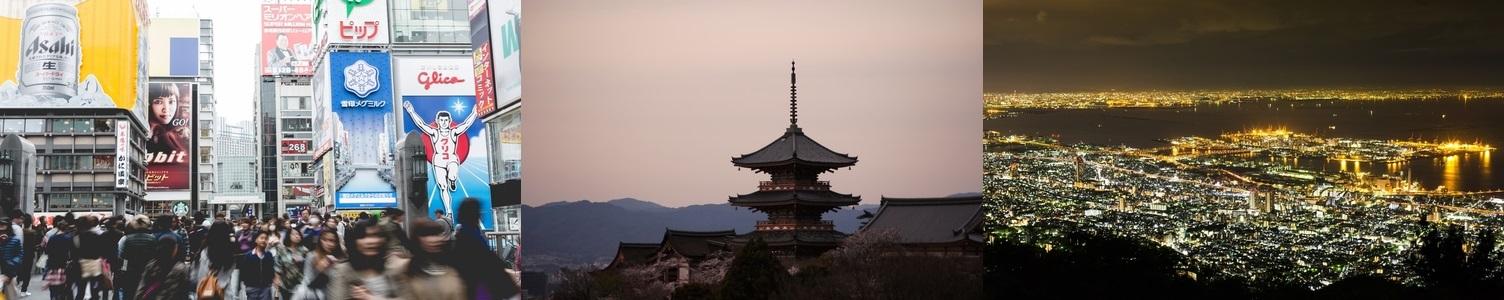 大阪道頓堀 京都清瑞寺 神戸夜景