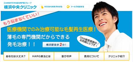 横浜中央クリニック 公式サイト