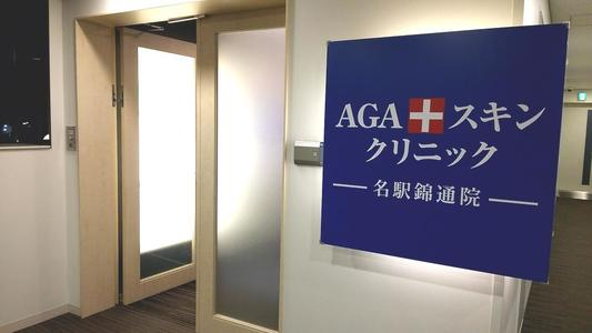 AGAスキンクリニック 名駅錦通院 玄関口