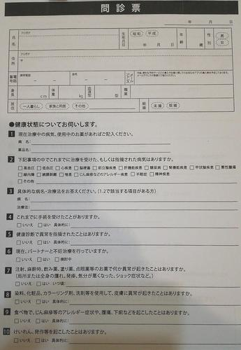 AGAスキンクリニック 名駅錦通院 問診票1枚目