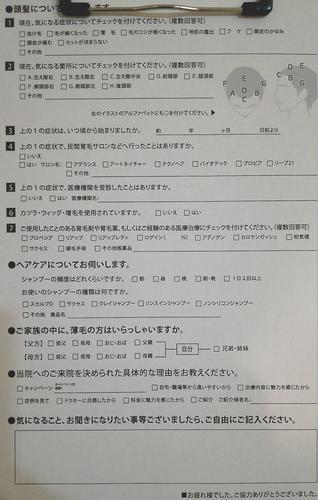 AGAスキンクリニック 名駅錦通院 問診票2枚目