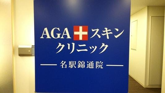 AGAスキンクリニック 名駅錦通り院 看板